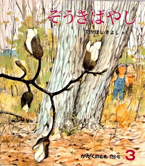 ぞうきばやし かがくのとも 通巻156号 (1982年3月号)