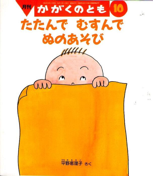たたんで むすんで ぬのあそび かがくのとも 通巻427号 (2004年10月号)