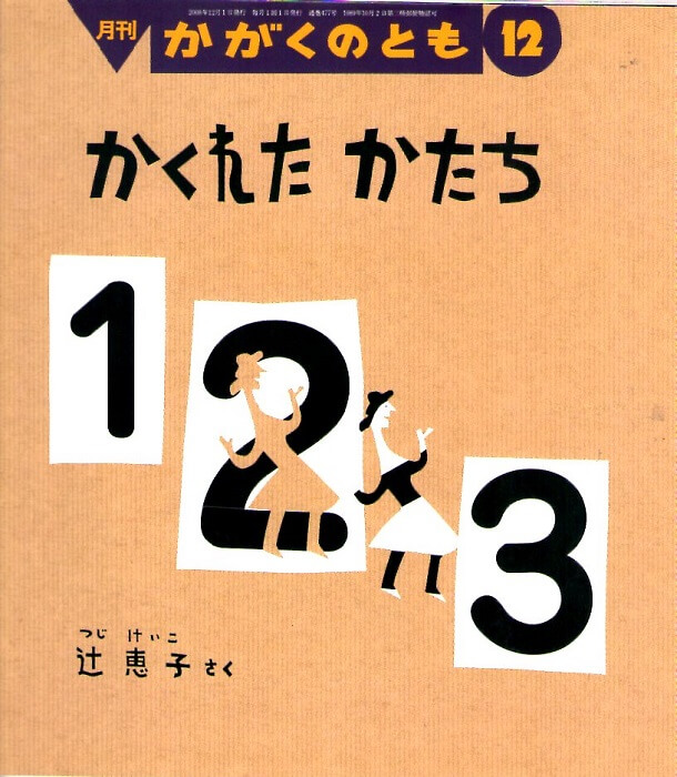 かくれたかたち 1 2 3 かがくのとも 通巻477号 (2008年12月号) ※折り込みふろくあり