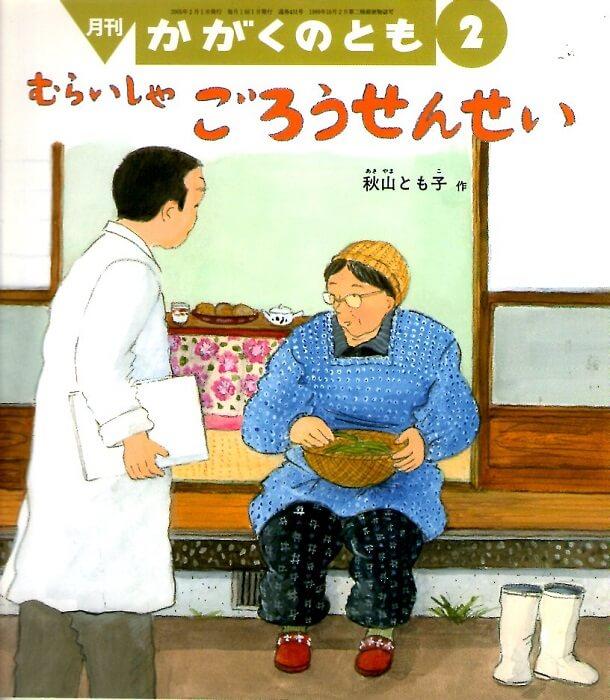 むらいしゃ ごろうせんせい かがくのとも 通巻431号 (2005年2月号)