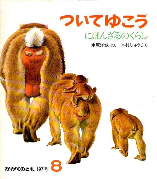 ついてゆこう (にほんざるのくらし) かがくのとも 通巻197号 (1985年8月号)