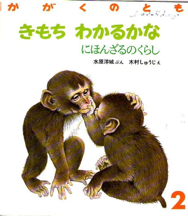 きもち わかるかな (にほんざるのくらし) かがくのとも 通巻227号 (1988年2月号)