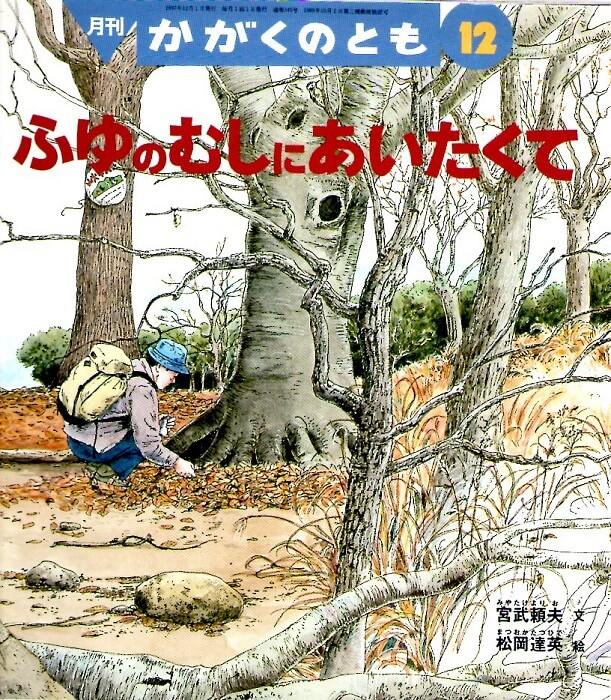 ふゆのむしにあいたくて かがくのとも 通巻345号 (1997年12月号)