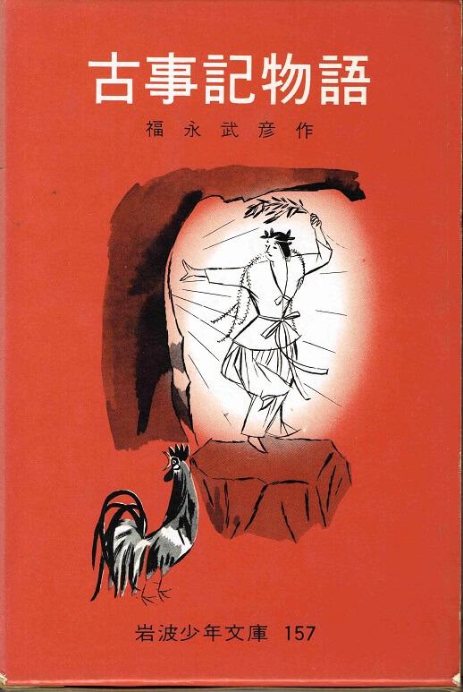 古事記物語 岩波少年文庫157