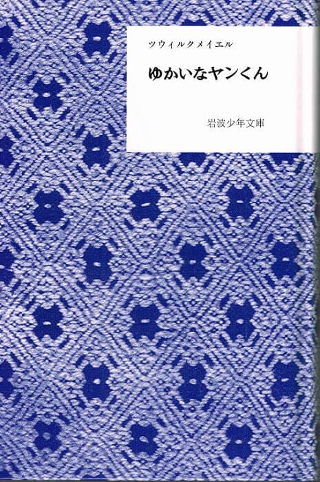 ゆかいなヤンくん (岩波少年文庫復刻版)