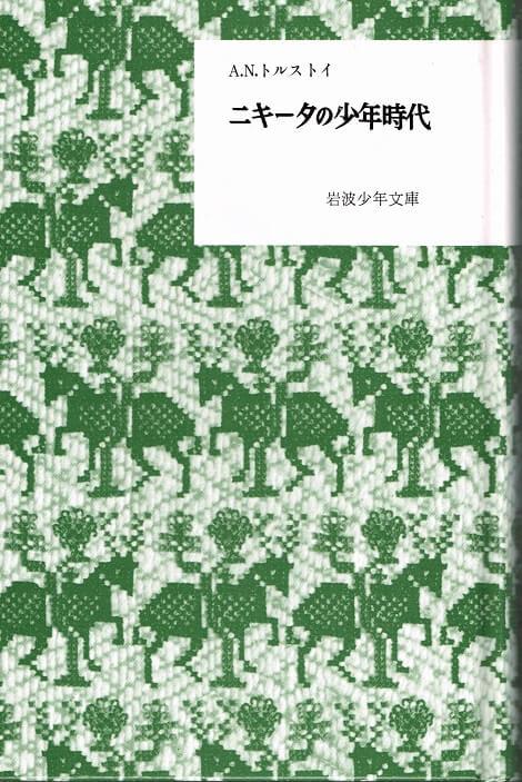 ニキータの少年時代 (岩波少年文庫復刻版)