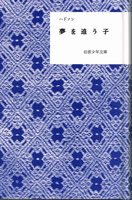 夢を追う子 (岩波少年文庫復刻版)
