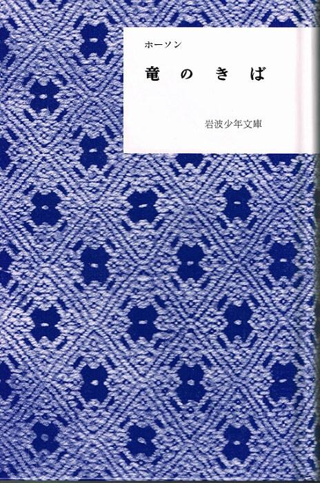 竜のきば (岩波少年文庫復刻版)