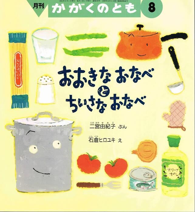 おおきなおなべとちいさなおなべ かがくのとも 通巻389号(2001年8月号) ※折り込みふろくあり