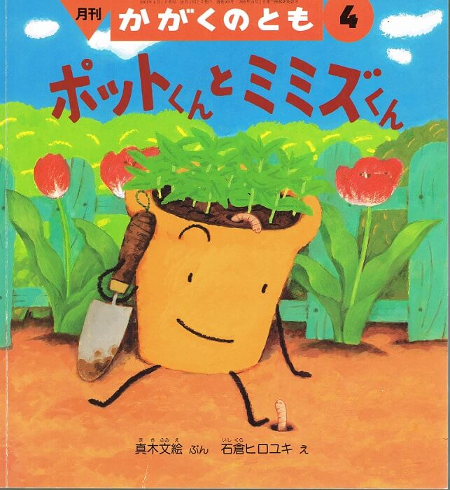 ポットくんとミミズくん かがくのとも 通巻409号(2003年4月号) ※折り込みふろくあり