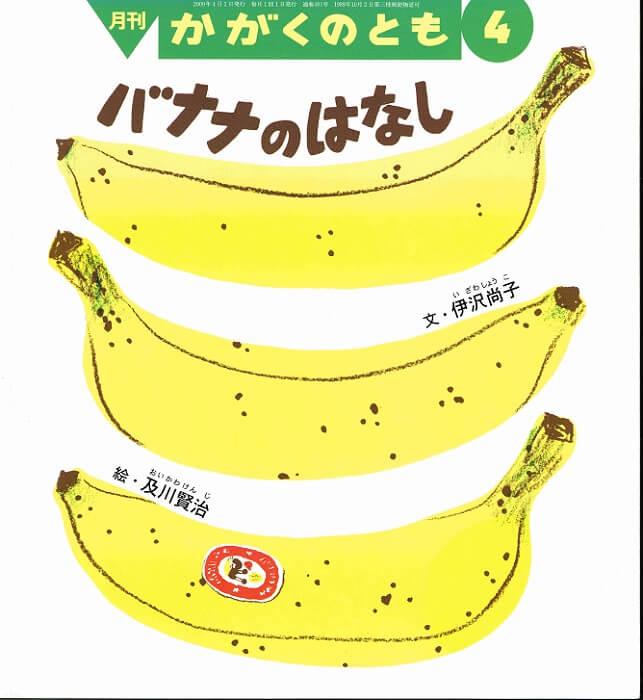 バナナのはなし かがくのとも 通巻481号 (2009年4月号)