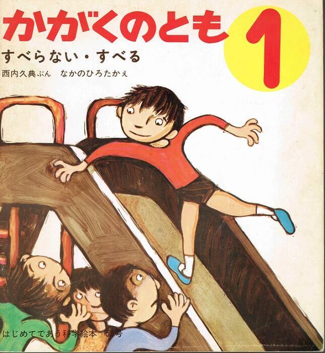 すべらない すべる かがくのとも 通巻58号 (1974年1月号)