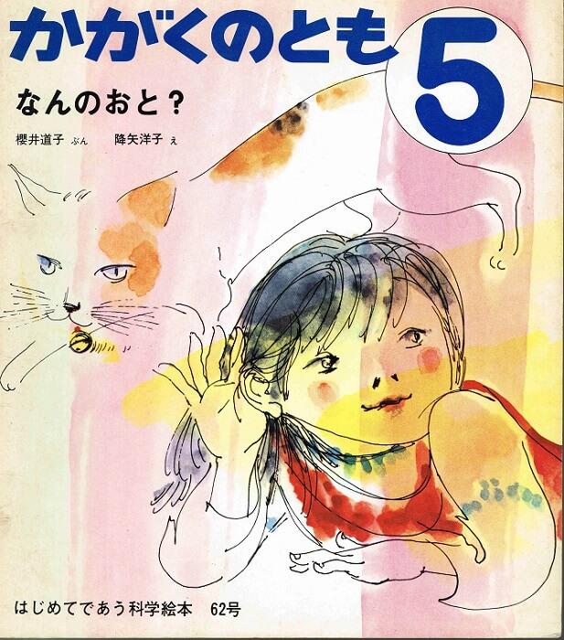 なんのおと? かがくのとも 通巻62号 (1974年5月号)