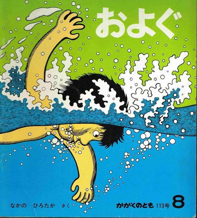 およぐ かがくのとも 通巻113号 (1978年8月号)