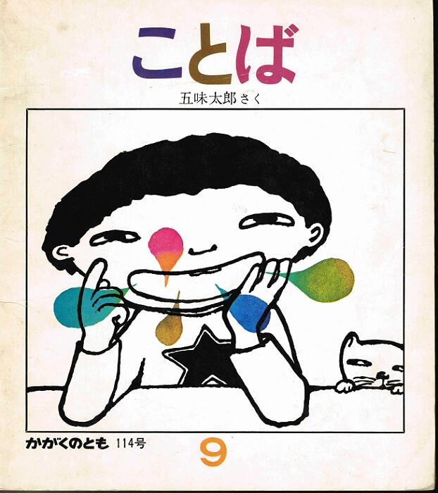 ことば かがくのとも 通巻114号 (1978年9月号)