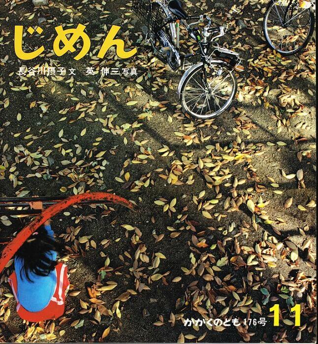 じめん かがくのとも 通巻176号 (1983年11月号)