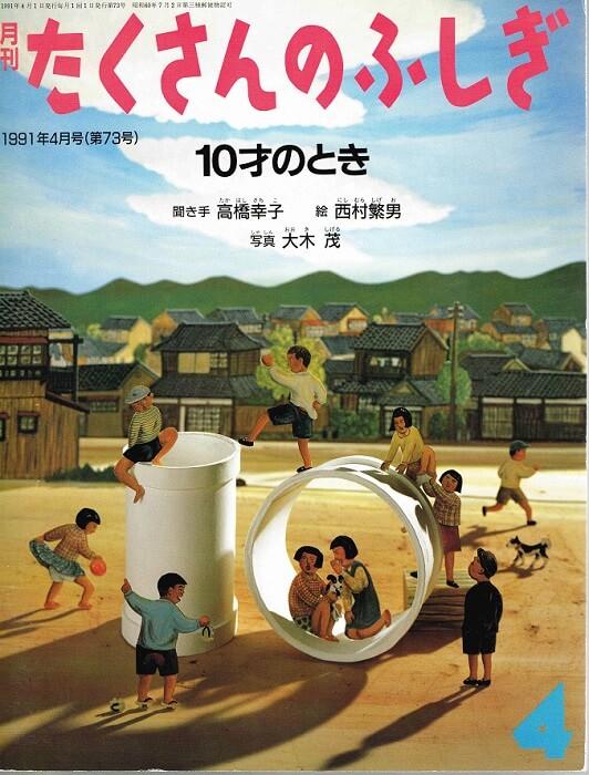 10才のとき 月刊たくさんのふしぎ 通巻73号 (1991年4月号)