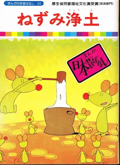 ねずみ浄土 (まんが日本昔ばなし30)