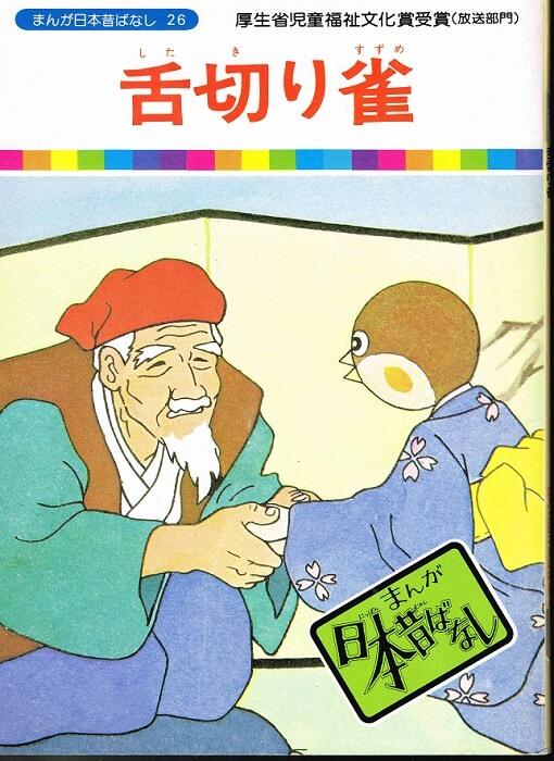 舌切り雀 (日本昔ばなし26)