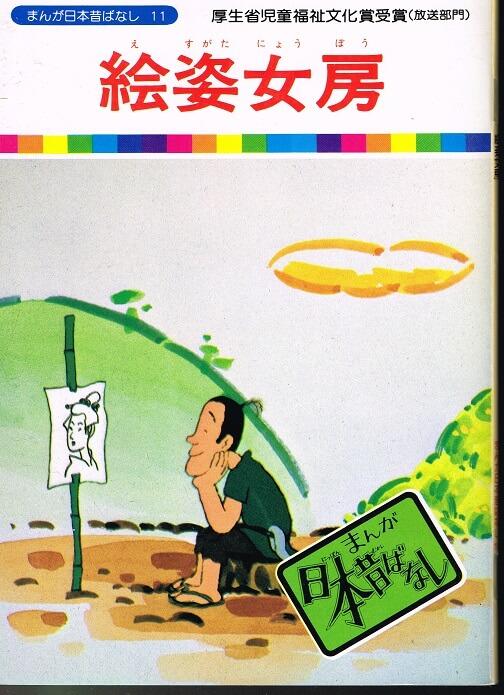 絵姿女房 (まんが日本昔ばなし11)