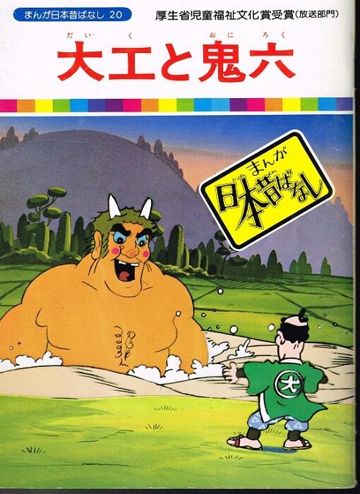 大工と鬼六 (まんが日本昔ばなし20)