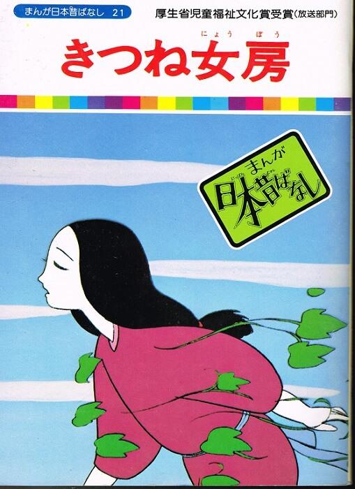 きつね女房 (まんが日本昔ばなし21)