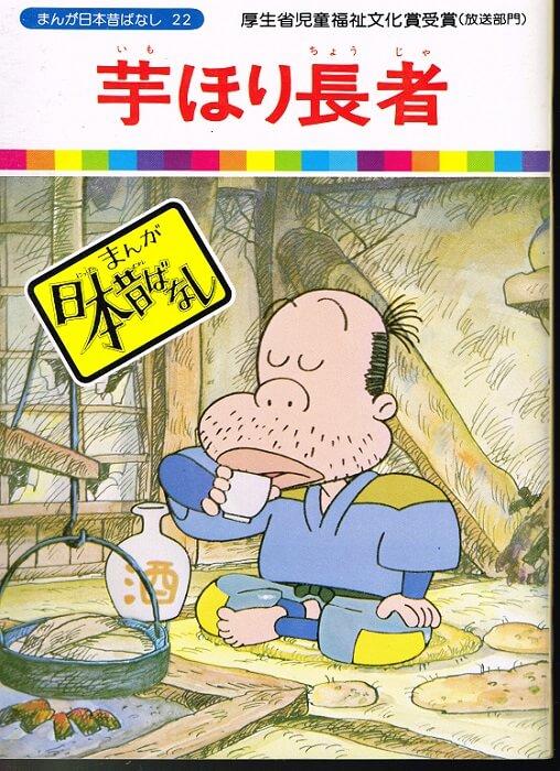 芋ほり長者 (まんが日本昔ばなし22)