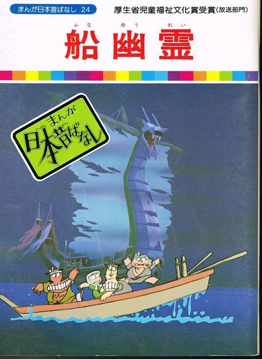 船幽霊 (まんが日本昔ばなし24)
