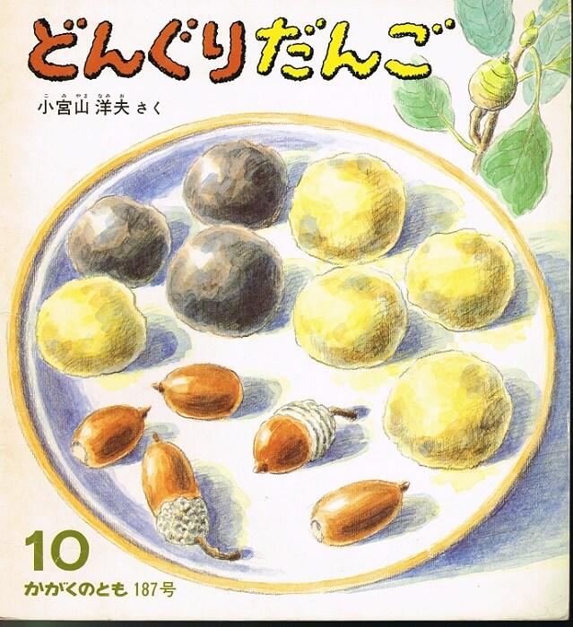 どんぐりだんご かがくのとも 通巻187号 (1984年10月号)