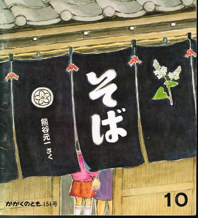 そば かがくのとも 通巻151号 (1981年10月号)