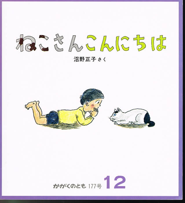ねこさんこんにちは かがくのとも 通巻177号 (1983年12月号)