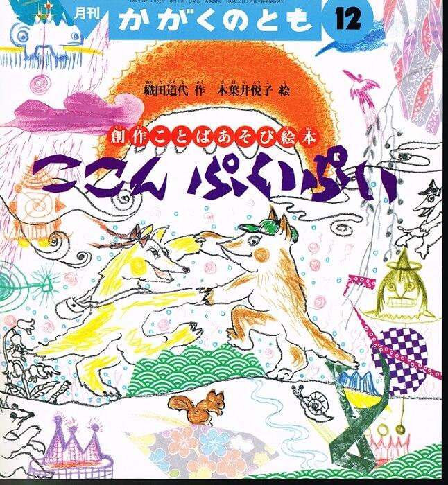 ここん ぷいぷい 創作ことばあそび絵本 かがくのとも 通巻297号 (1993年12月号) ※折り込みふろくあり