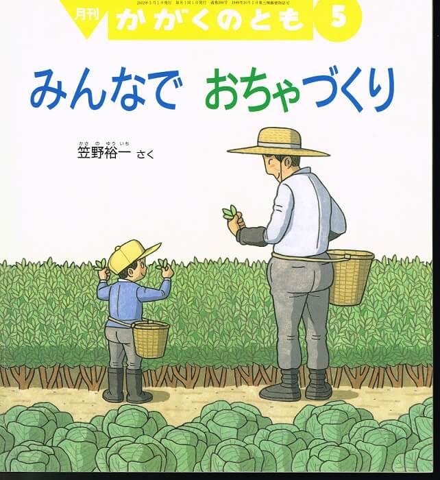 みんなでおちゃづくり かがくのとも 通巻398号 (2002年5月号) ※折り込みふろくあり