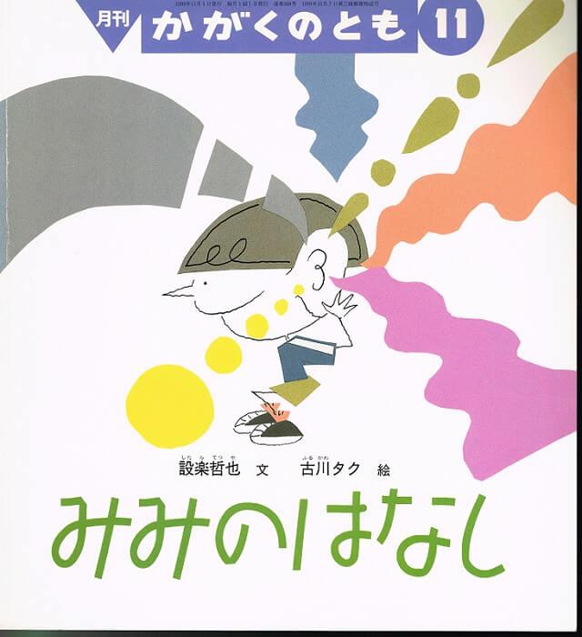 みみのはなし かがくのとも 通巻368号 (1999年11月号)
