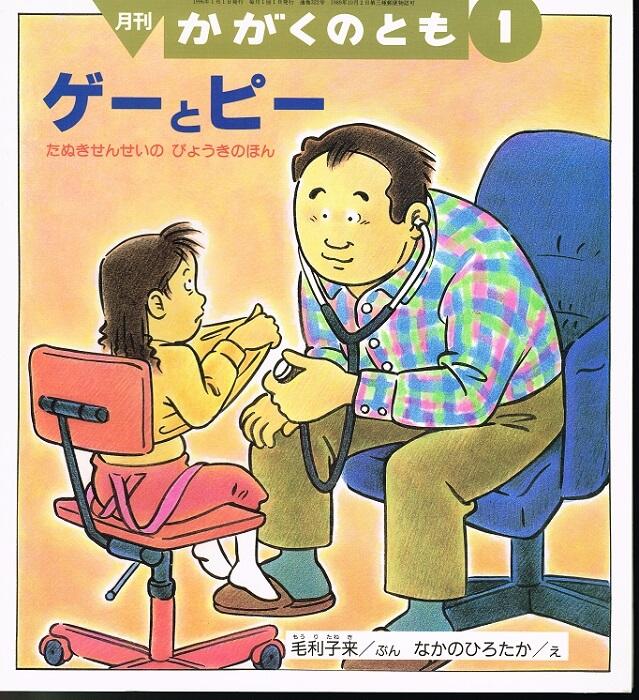 ゲーとピー たぬきせんせいの びょうきのほん かがくのとも 通巻322号 (1996年1月号) ※折り込みふろくあり