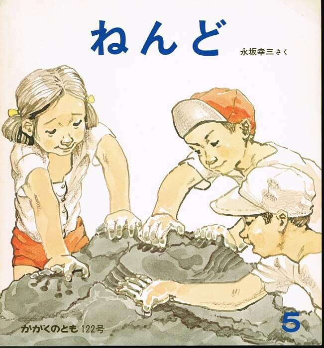 ねんど かがくのとも 通巻122号 (1979年5月号)