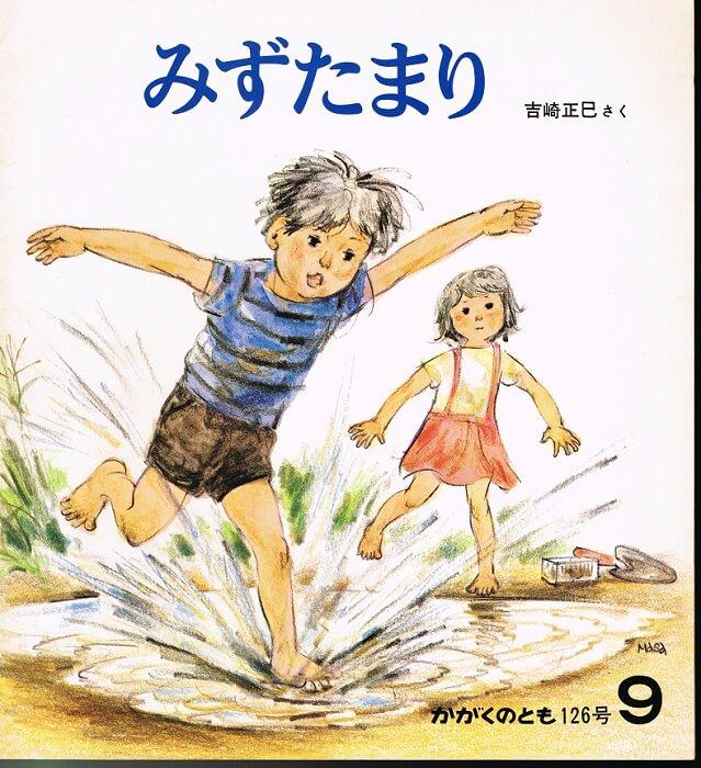 みずたまり かがくのとも 通巻126号 (1979年9月号)