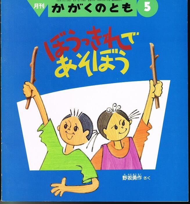 ぼうっきれであそぼう かがくのとも 通巻314号 (1995年5月号) ※折り込みふろくあり