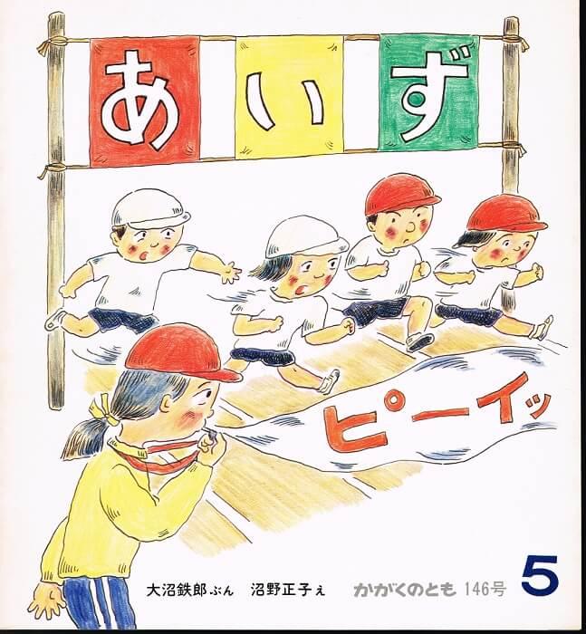 あいず かがくのとも 通巻146号 (1981年5月号)