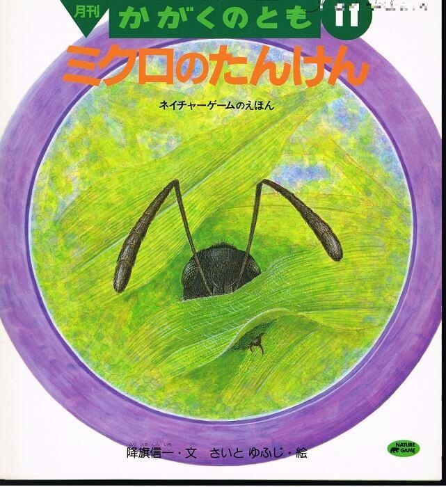 ミクロのたんけん ネイチャーゲームのえほん かがくのとも 通巻308号 (1994年11月号) ※折り込みふろくあり