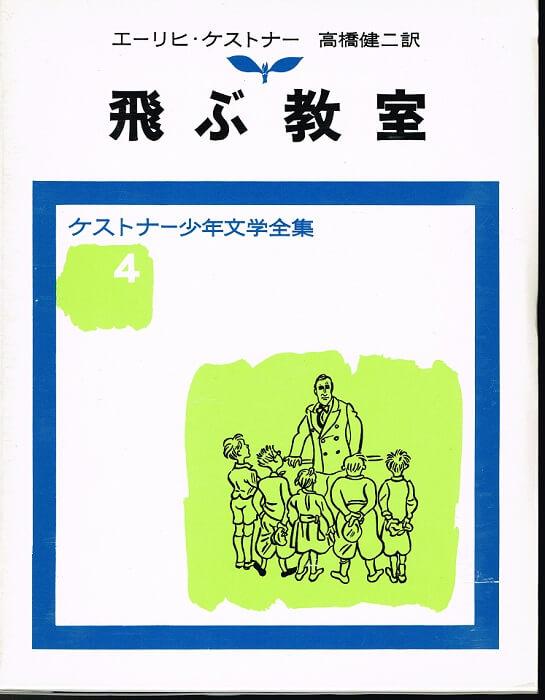 飛ぶ教室 (ケストナー少年文学全集4)