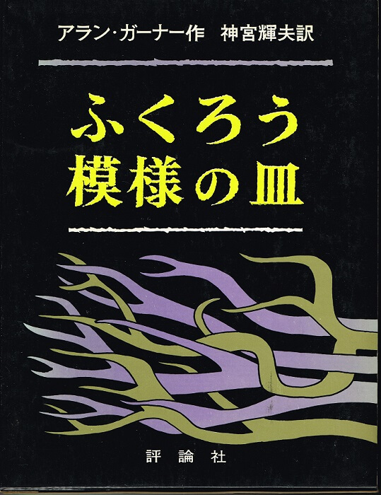 ふくろう模様の皿 (児童図書館 文学の部屋)