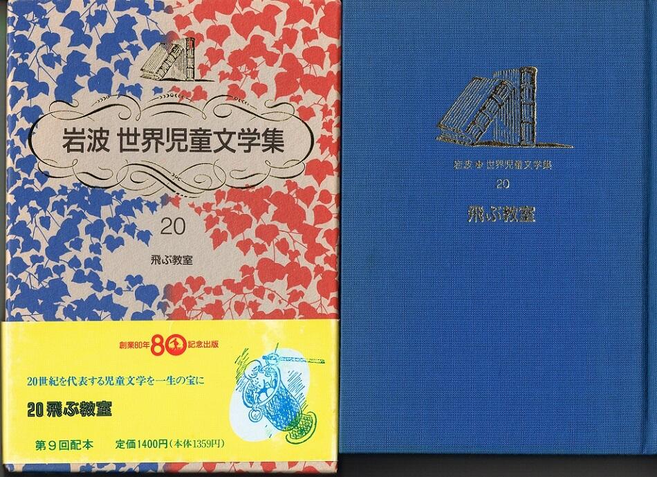 飛ぶ教室 (岩波 世界児童文学集20)