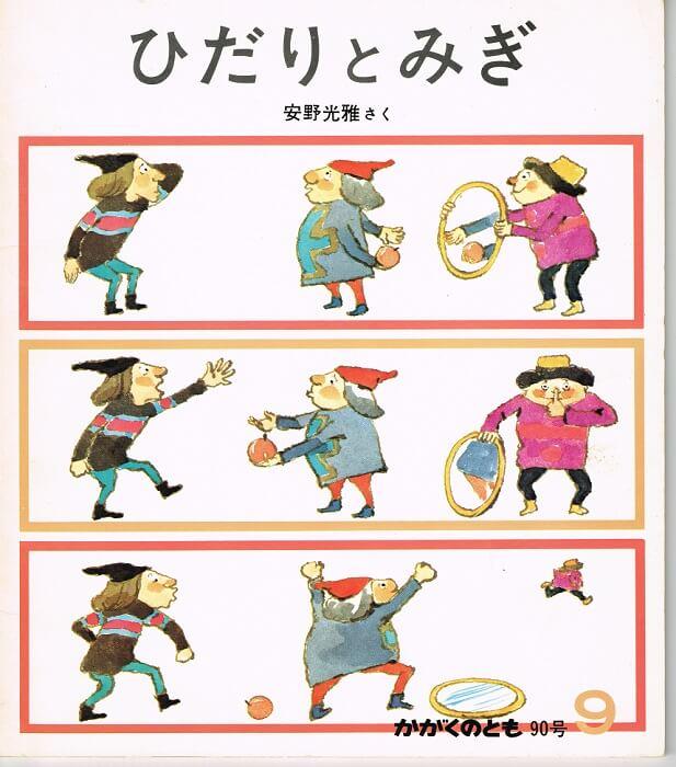 ひだりとみぎ かがくのとも 通巻90号 (1976年9月号)