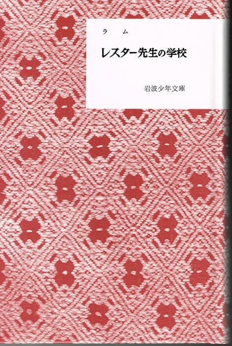 レスター先生の学校 (岩波少年文庫復刻版)