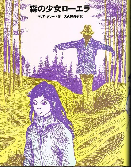 森の少女ローエラ (少年少女・新しい世界の文学)