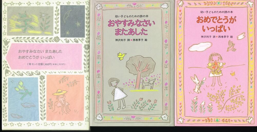 幼い子どものための詩の本 2冊函入りのセット (おやすみなさい またあした/おめでとうがいっぱい)