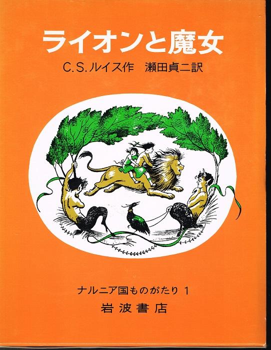 ライオンと魔女 (ナルニア国ものがたり1)