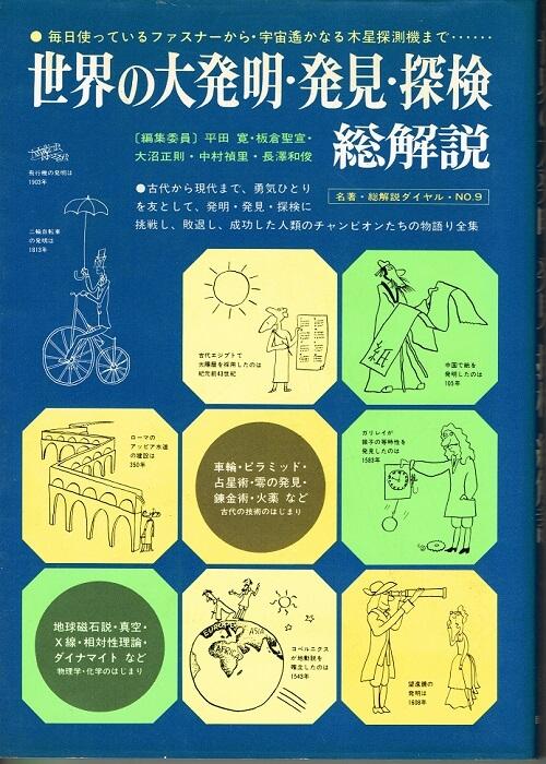 世界の大発明・発見・探検・総解説 (名著・総解説ダイヤル・NO.9)