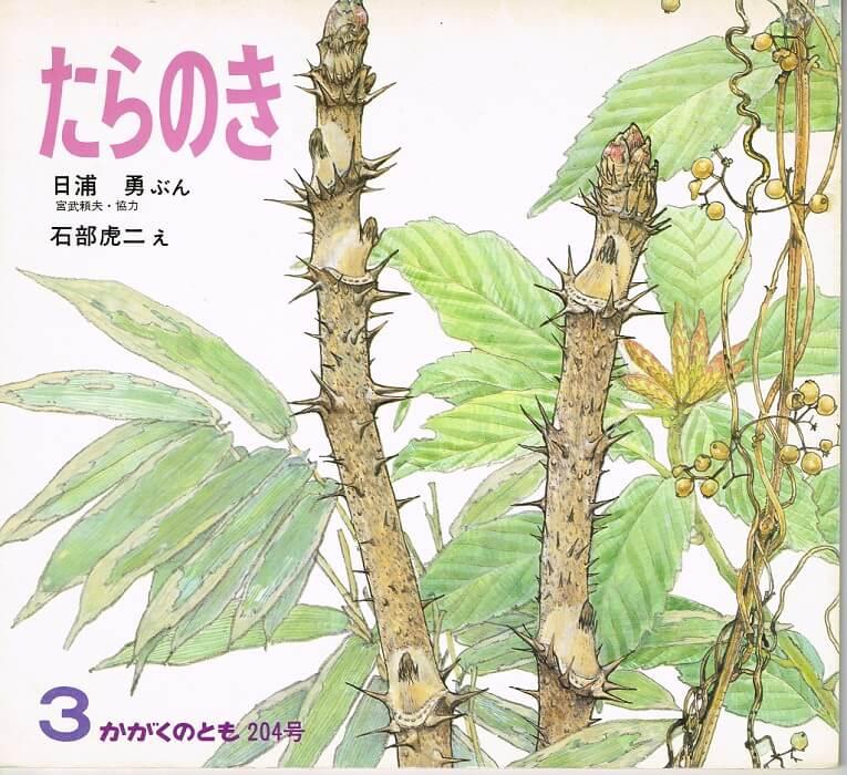 たらのき かがくのとも 通巻204号 (1986年3月号)